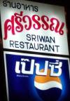 Sriwan Restaurant, Chiang Saen
